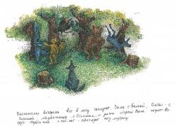 С.Козлов, «Как ежик ходил встречать рассвет», наброски. Фрагмент