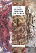 Ирина Шульгина «ПАРАЛЛЕЛИ И ПЕРЕСЕЧЕНИЯ»